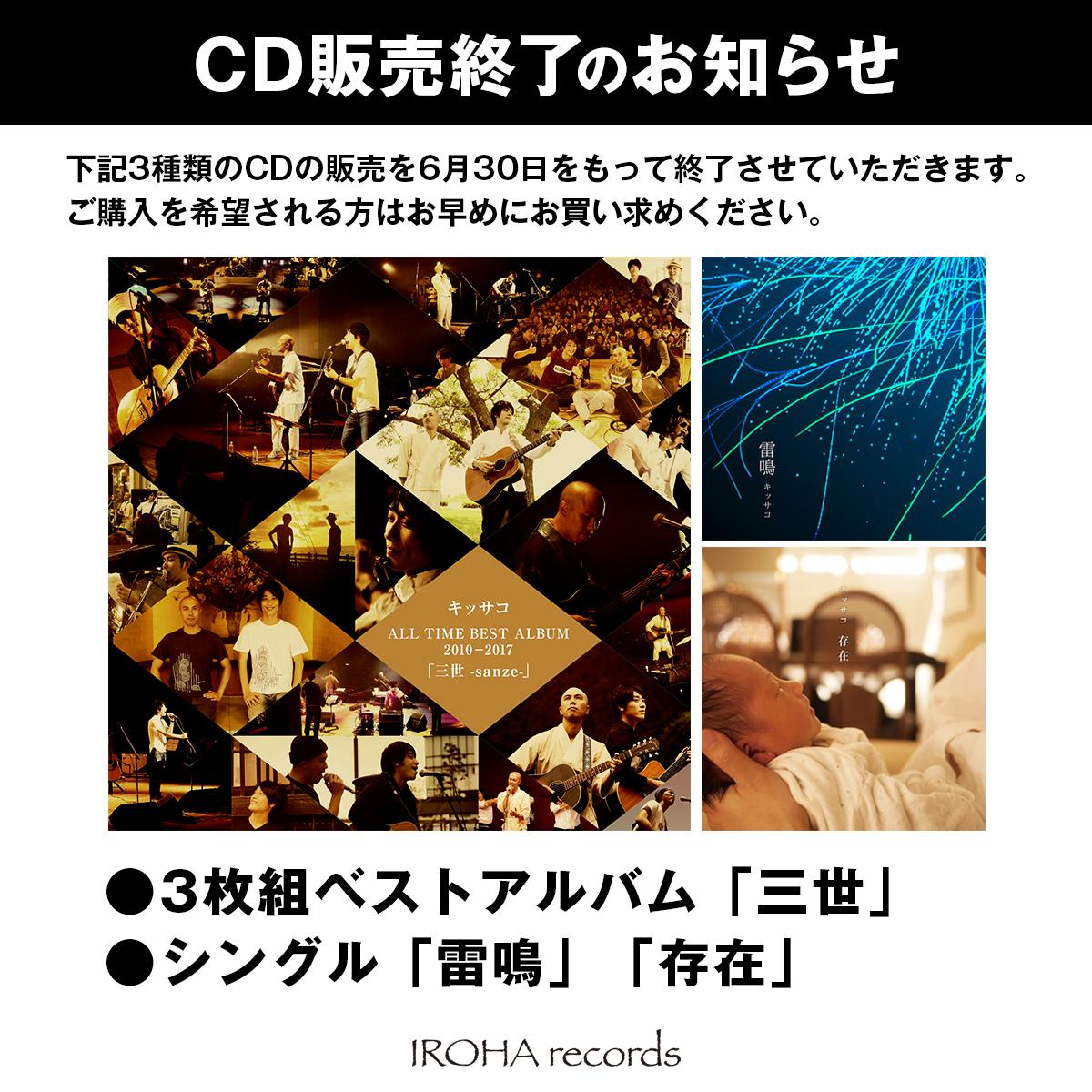 CD(3種類)販売終了のお知らせ
