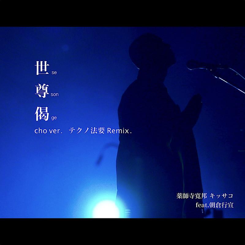 世尊偈(cho ver.)[テクノ法要Remix.] デジタル配信中!
