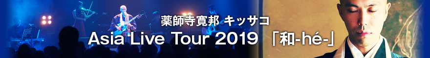 薬師寺寛邦 キッサコ「和-hé」Asia Tour 2019
