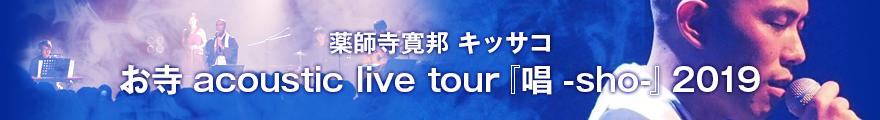 薬師寺寛邦 キッサコ お寺 acoustic live tour「唱-sho-」2019
