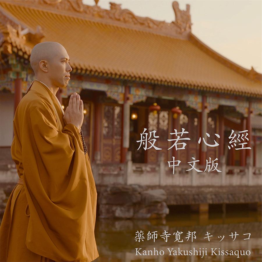 薬師寺寛邦 キッサコ 6th Album 般若心經 [中文版]  2021.4.9 Digital Release