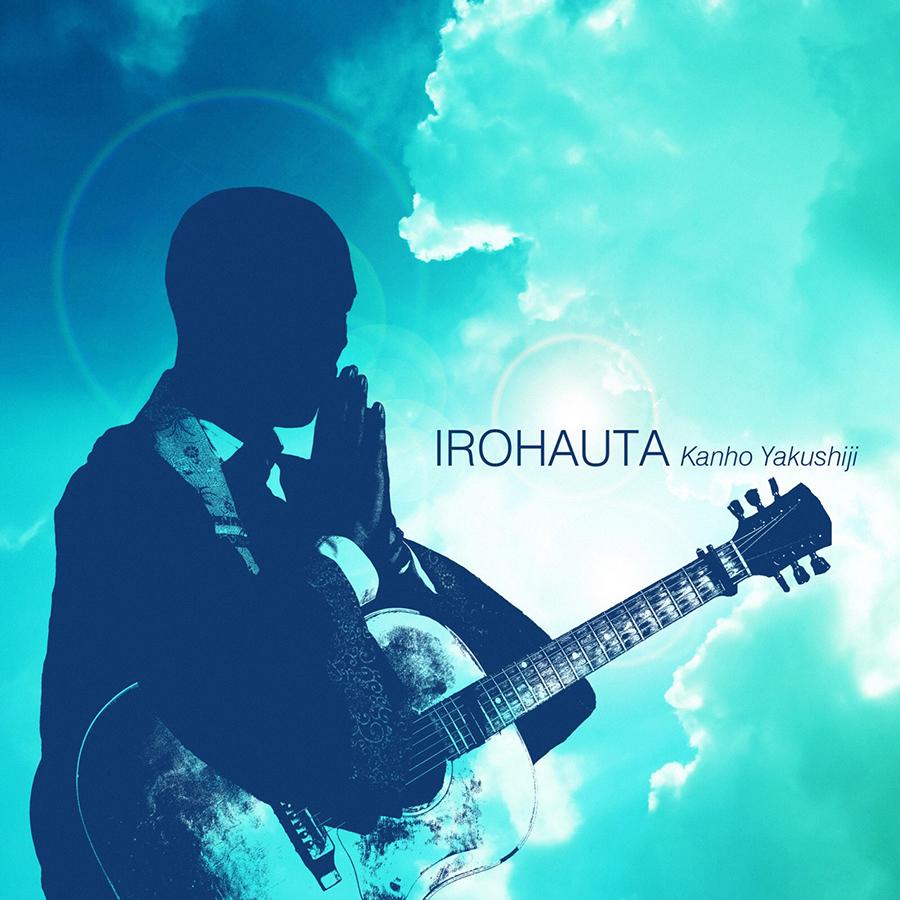 薬師寺寛邦 キッサコ  kanho yakushiji kissaquo New Digital Single「いろは歌 / irohauta」